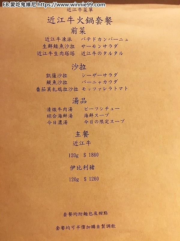 近江牛專賣店_180810_0007