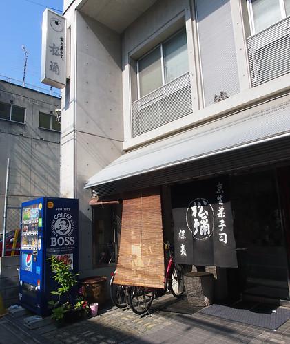 京生菓子司 松彌