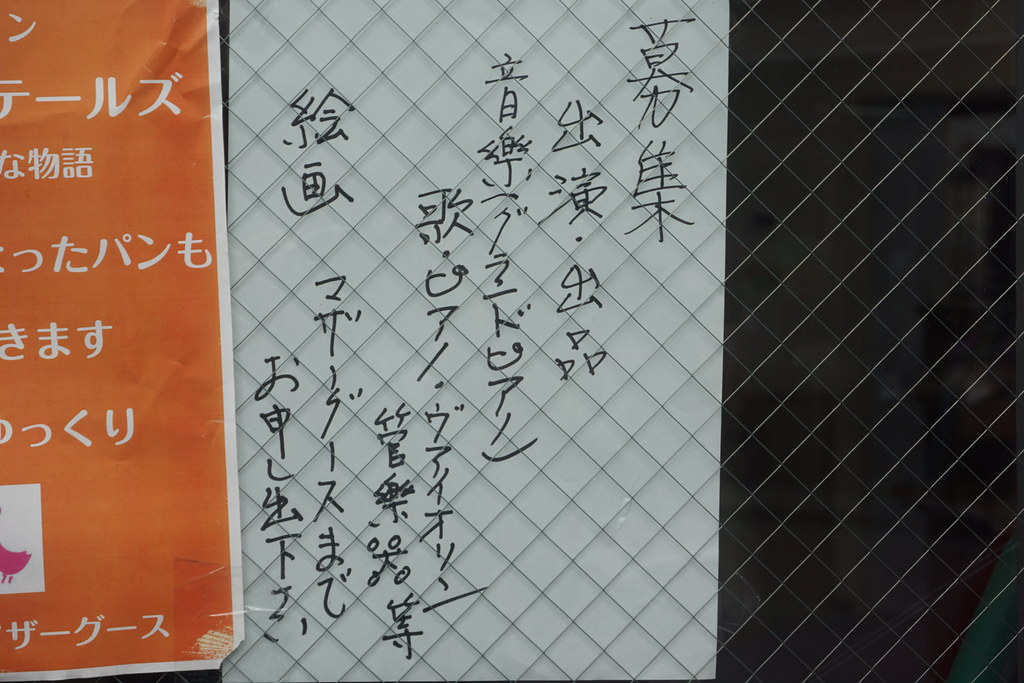 マザーグース(江古田)