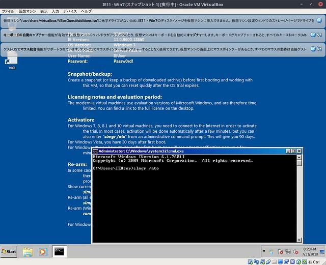 IE11 - Win7 (スナップショット 1) [実行中] - Oracle VM VirtualBox_045