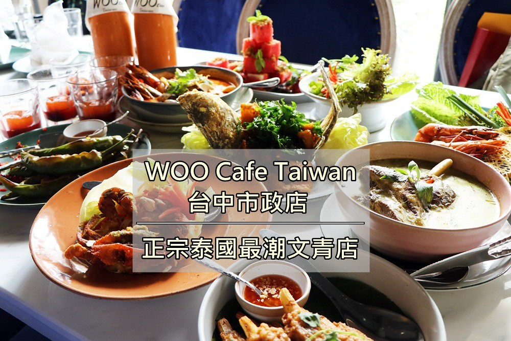 woocafetw01