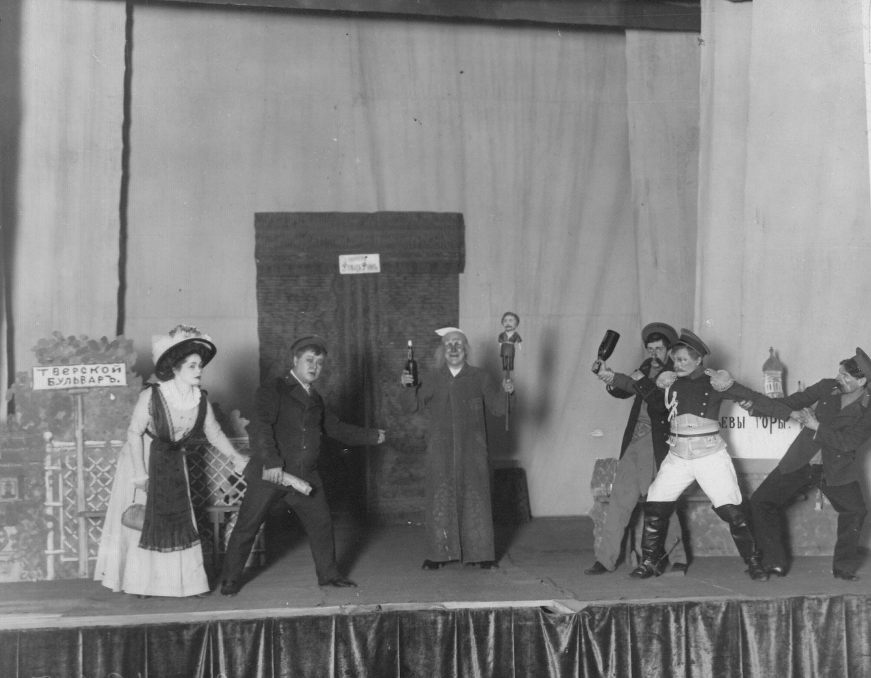 1908. Обозрение в театре Кривое зеркало.