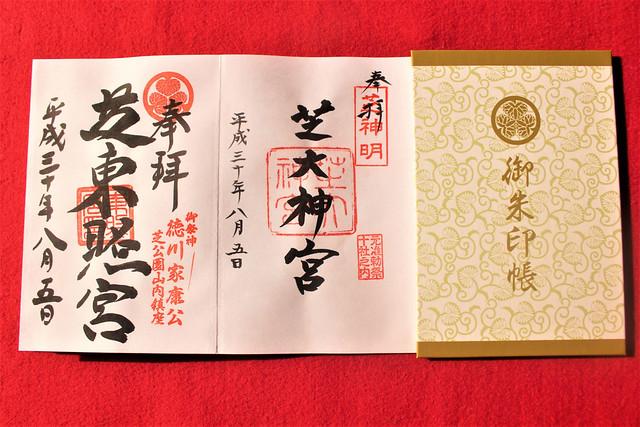 shibatosyogu-gosyuin027