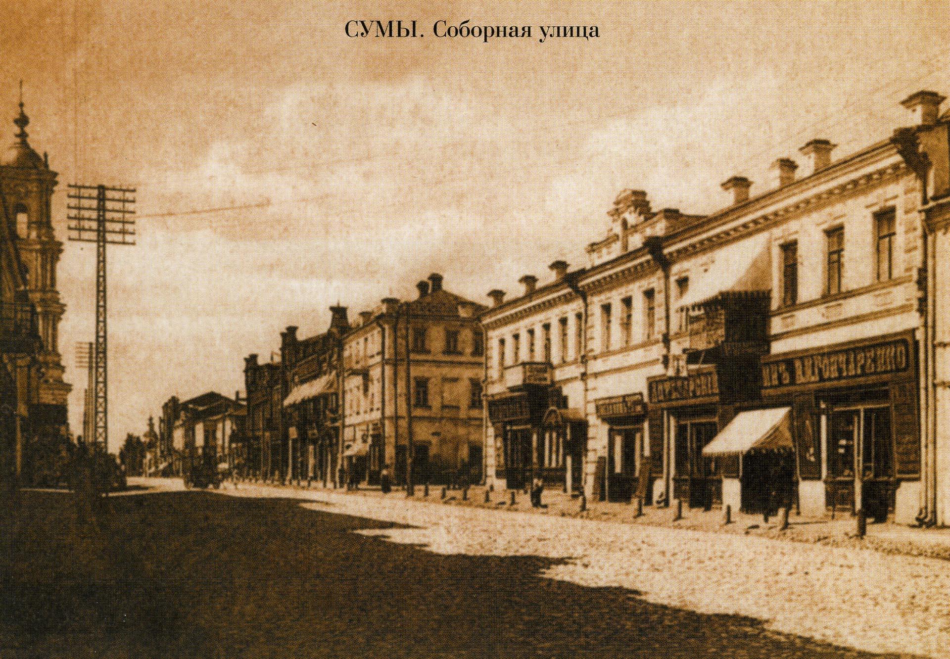 Соборная улица.