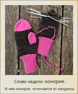 Слово недели:  хонорик. | HoroshoGromko.ru
