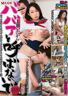 YST-157 Please Do Not Call Me Baba, Keiko Ninomiya
