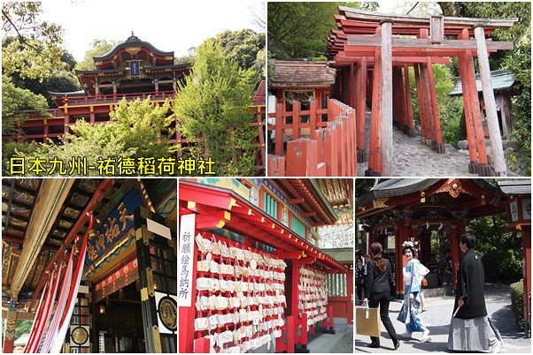 日本九州-祐德稻荷神社
