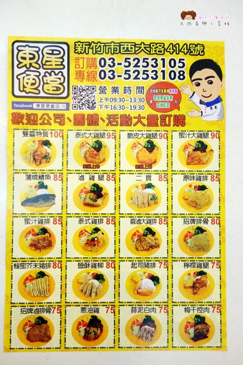 新竹大遠百 東星便當 新竹便當店 外送便當 (21).JPG