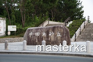 中田島砂丘の看板