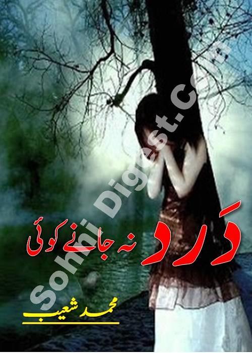 Dard Na Jane Koi Complete Novel By Muhammad Shoaib