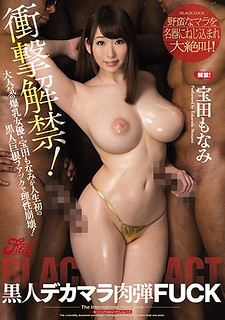 JUFD-933 Impulse Lifting! Black Dekamara Meatball FUCK Maki Takarada