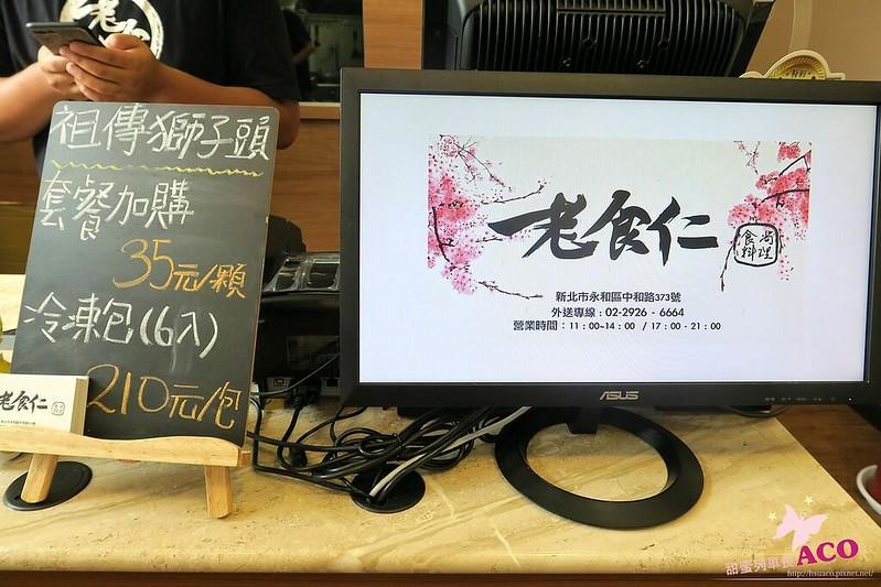 中永和美食 老食仁IMG_1672.JPG.JPG