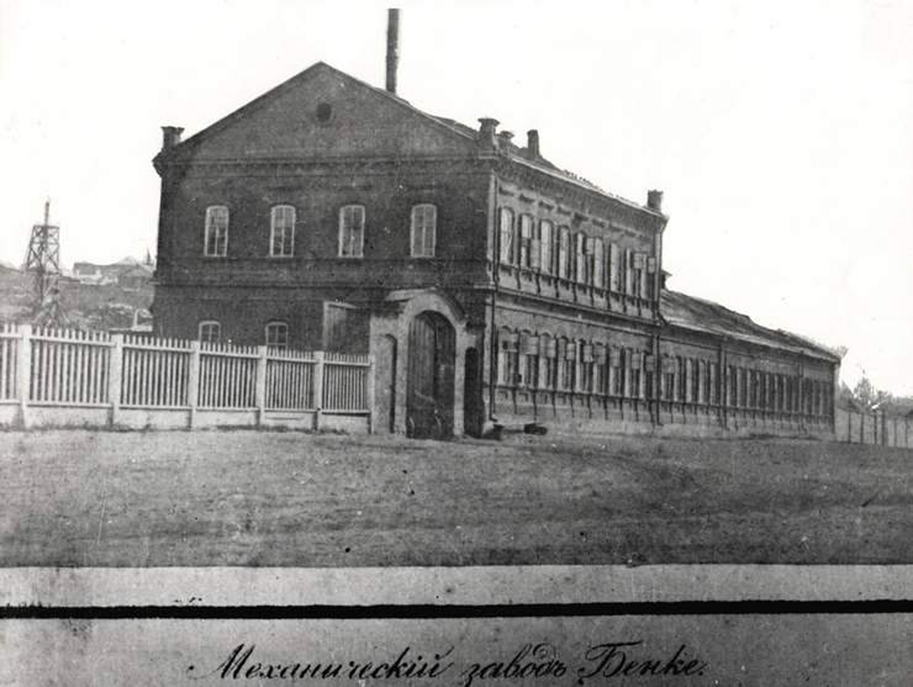 Механический завод Бенке