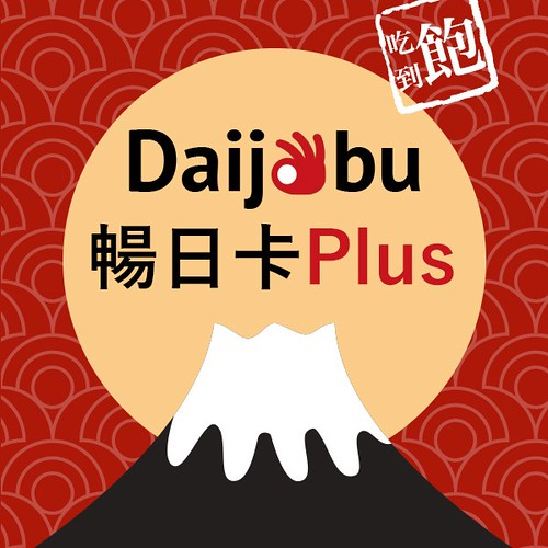 daijobu_plus
