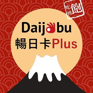 daijobu_plus