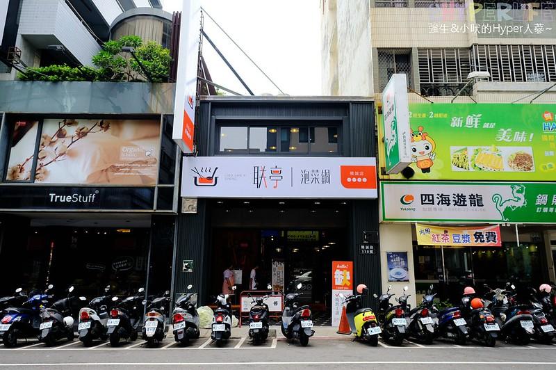 联亭泡菜鍋-精誠店外觀 (1)