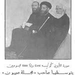 صورة الأنبا إيسيذورس أول أسقف لدير البرموس وصاحب مجلة صهيون - وردت في مجلة الحكمة - السنة الثانية - العدد السابع - 10 مارس 1939م