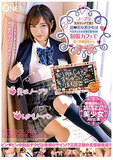 ONEZ-132 No Bra Invite With A Nipple Patch The Slut Girl Is Belo Choo Love A Perverted Girl!Himari-chan Working At Uniform Cafe