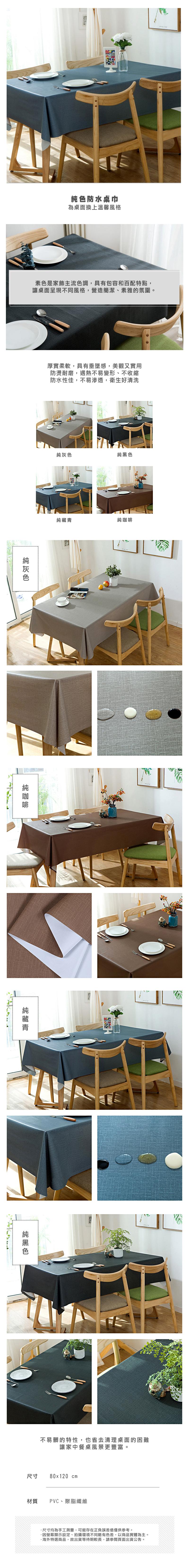 純色防水桌巾80x120cm