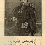 صورة القمص فيلوثاوس إبراهيم - وردت في كتاب الاعتراف السري للأستاذ جرجس فيلوثاوس عوض