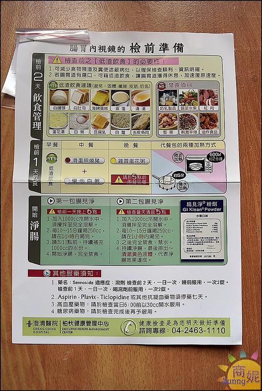 澄清柏忕健檢5