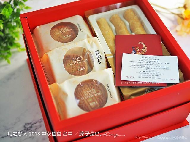 月之戀人 2018 中秋禮盒 台中 6