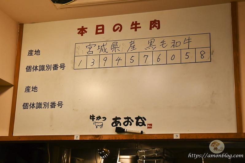 牛かつあおな上野-5