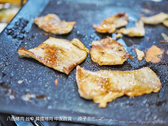 八色烤肉 台中 韓國烤肉 中友百貨 55