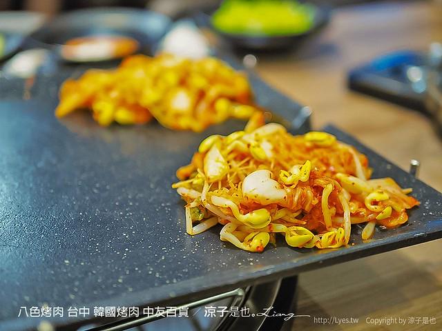 八色烤肉 台中 韓國烤肉 中友百貨 13