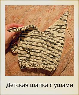 Детская шапка с ушами | HoroshoGromko.ru