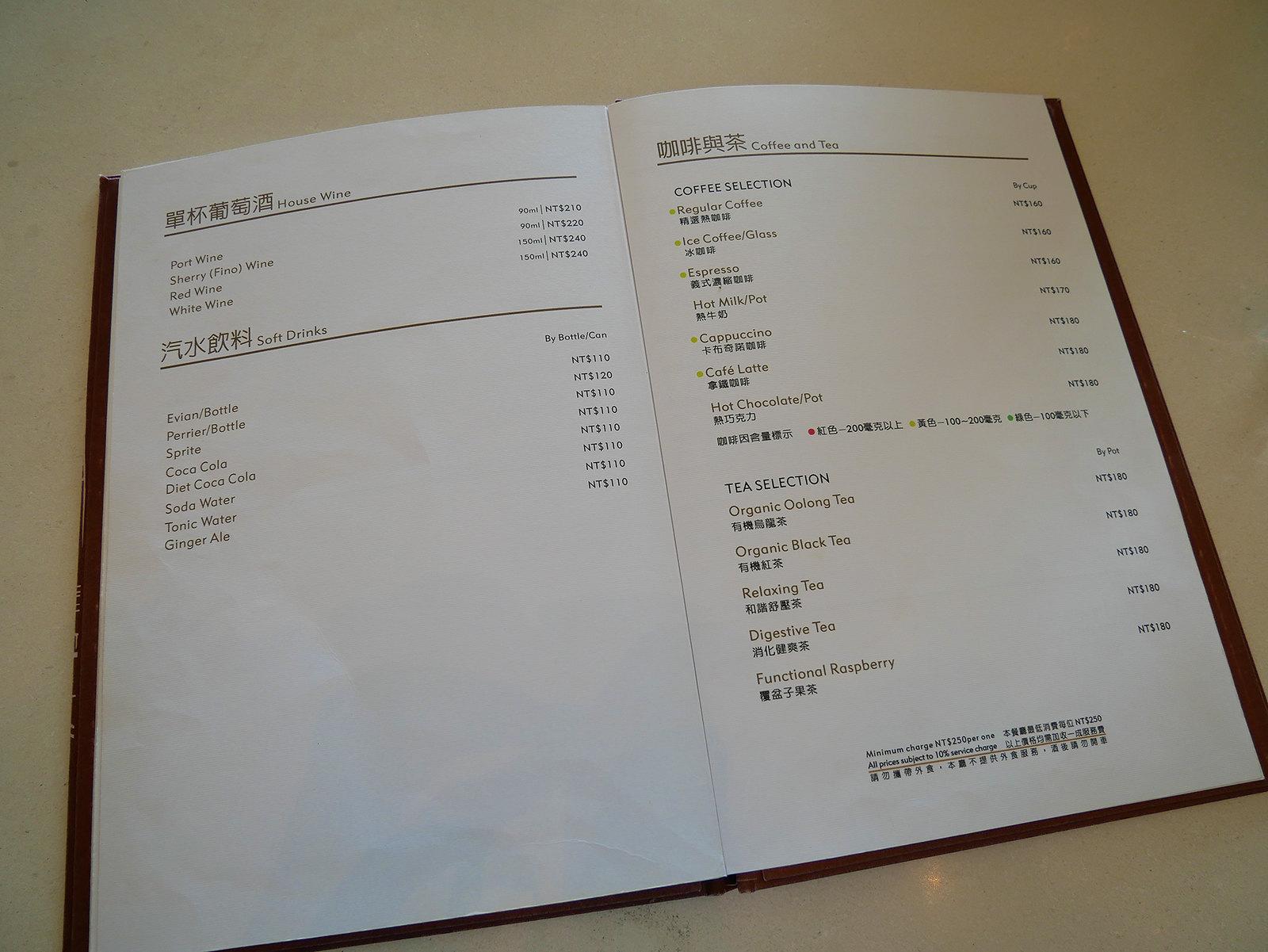 礁溪老爺酒店 醴泉大廳酒吧