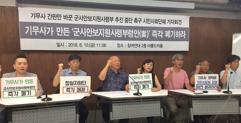 20180810_군사안보지원사령부 폐지 촉구 기자회견