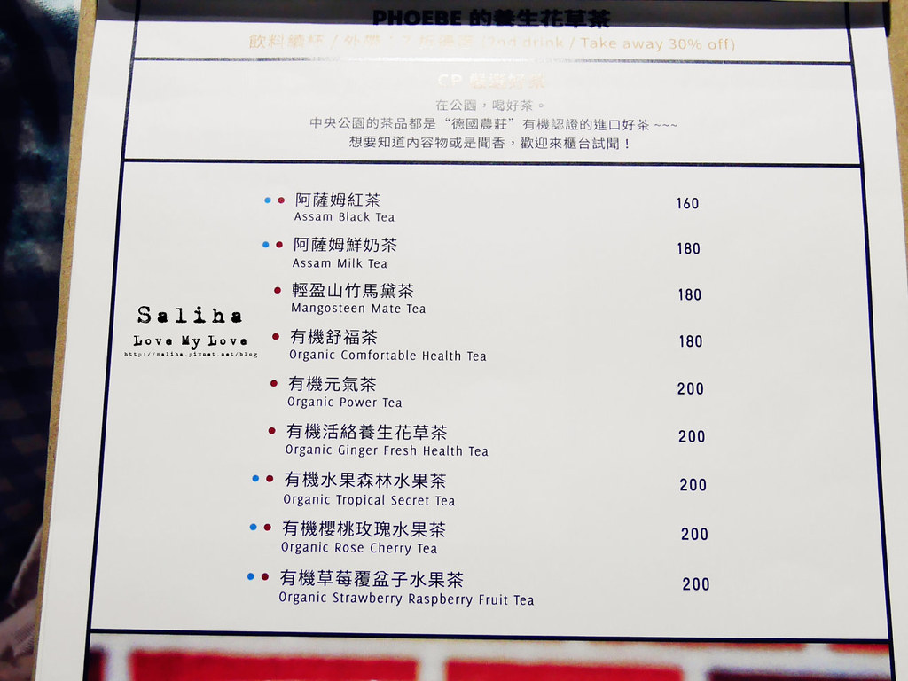 台北捷運公館台電大樓站附近中央公園咖啡館菜單價位menu訂位 (2)