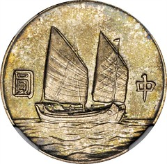 1936 Sun Yat-sen Pattern Half Dollar reverse