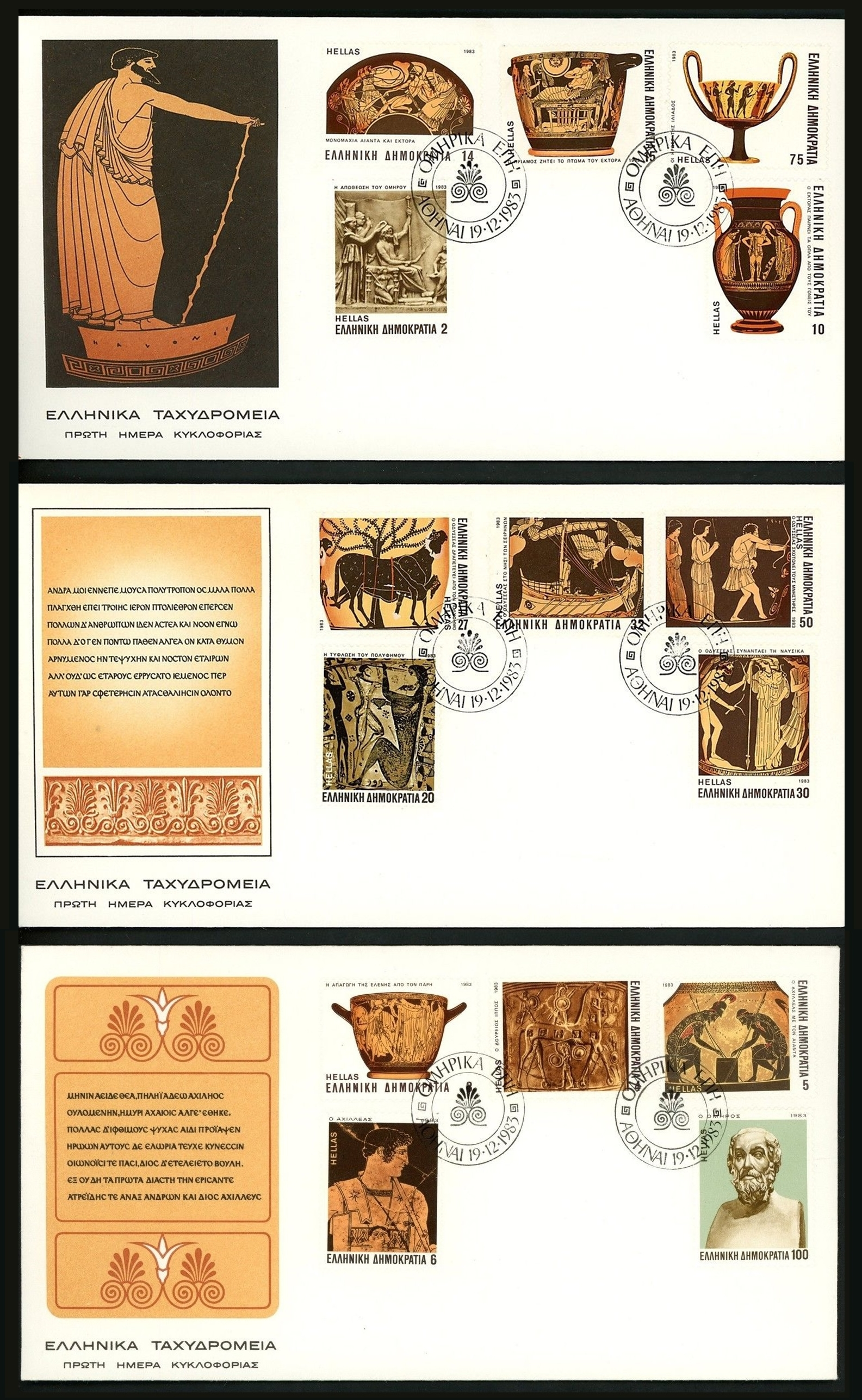 Greece - Scott #1472-1486 (1983) complete set on three first day covers (purchased using Buy It Now, eBay August 6, 2018).