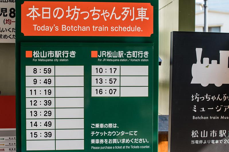 坊ちゃん列車 の時刻表