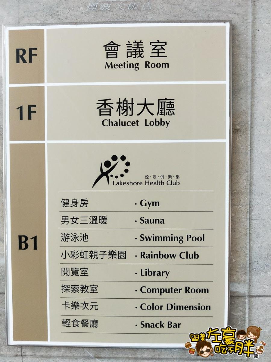 煙波大飯店(新竹湖濱館)-93