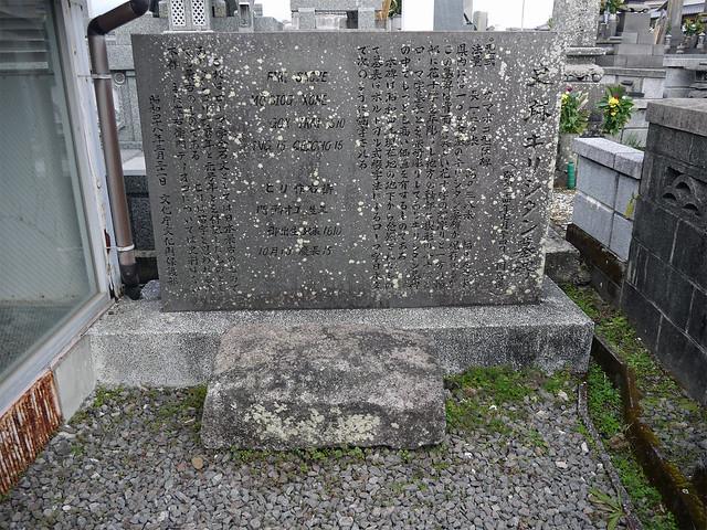 南島原の吉利支丹墓碑②