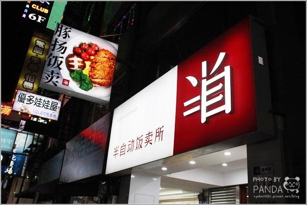 半自動飯賣所-桃園復興店 (40)