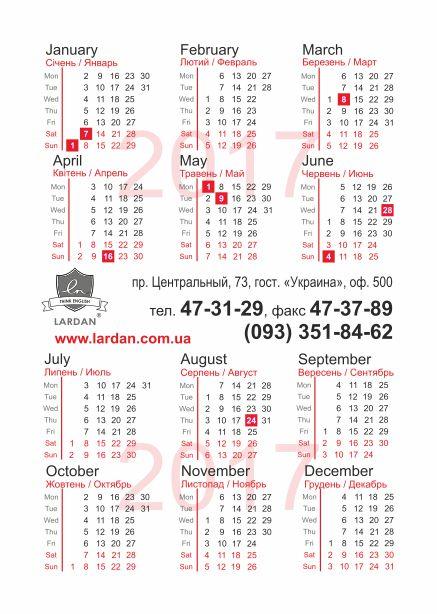 (02) Карманный календарик 02
