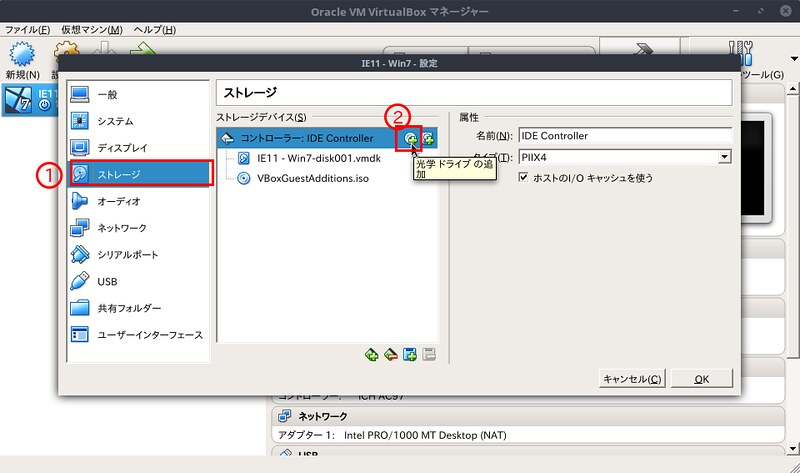 Oracle VM VirtualBox マネージャー_052