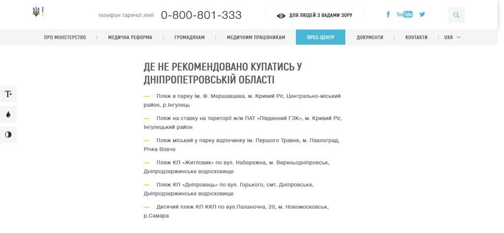 Screenshot_2018-07-25 Де не рекомендовано купатись результати дослідження води 13-19 липня