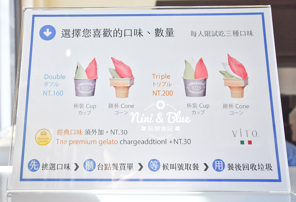ViTO Taiwan ViTO caffe 台中 公益路 冰淇淋09
