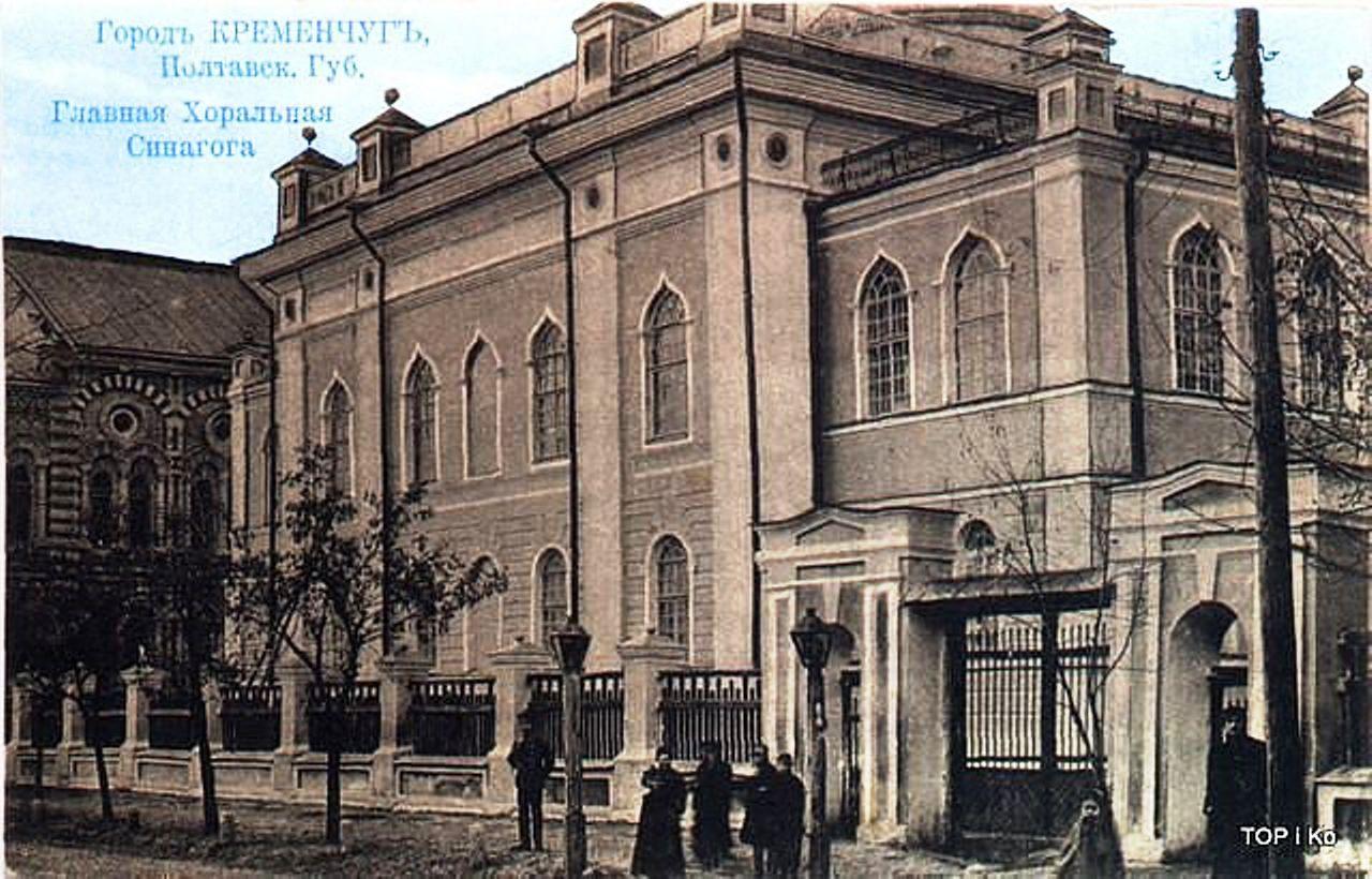 Главная хоральная синагога