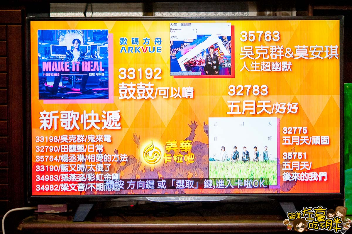 鴻海便當4K電視盒-32