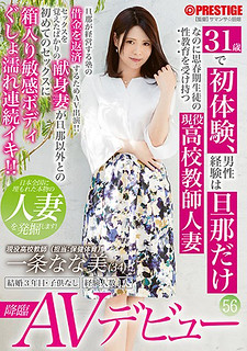 SGA-116 First Experience At The Age Of 31, Male Experience Is Only A Husband Active In Charge Of Sex Education For Adolescent Students ● School Teacher Married Wife Ichiya Nana Beauty AV Debut 56 Lately Wife Waking Up To Sex Recently Accepted The Risk Of Students Barre Disorder! !