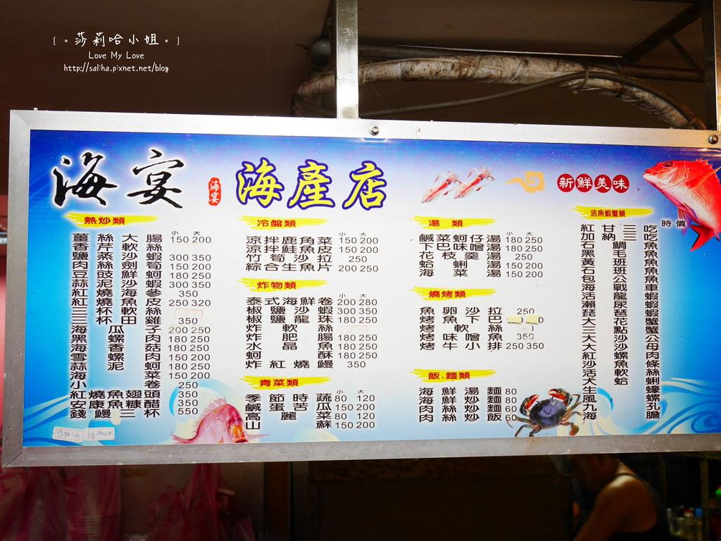 基隆吃海鮮推薦和平島漁市大街海鮮餐廳價位菜單 (3)