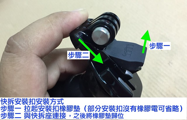 GoPro快拆安裝扣安裝方式