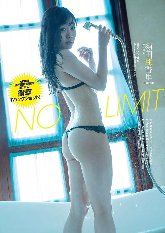 須田亜香里001