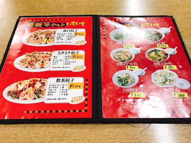 イキイキ餃子③